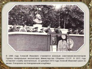 В 1965 году Алексей Иванович становится военным советником-инспектором Группы