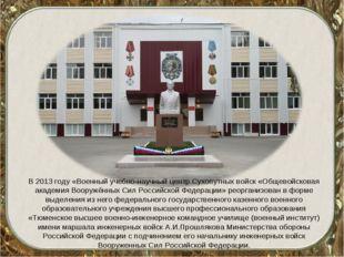 В 2013 году «Военный учебно-научный центр Сухопутных войск «Общевойсковая ака