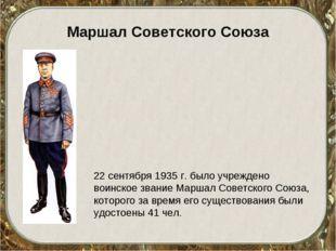 Маршал Советского Союза 22 сентября 1935 г. было учреждено воинское звание Ма