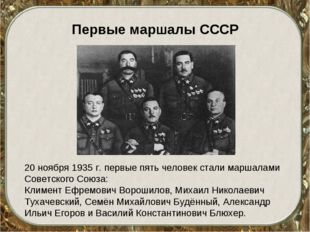 Первые маршалы СССР 20 ноября 1935 г. первые пять человек стали маршалами Сов