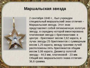 Маршальская звезда 2 сентября 1940 г., был учрежден специальный маршальский з