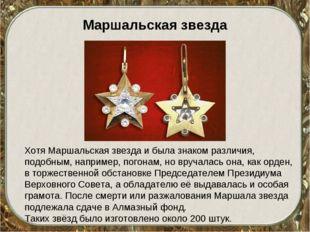 Маршальская звезда Хотя Маршальская звезда и была знаком различия, подобным,
