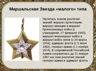 Маршальская Звезда «малого» типа Являлась знаком различия званий: маршал арти