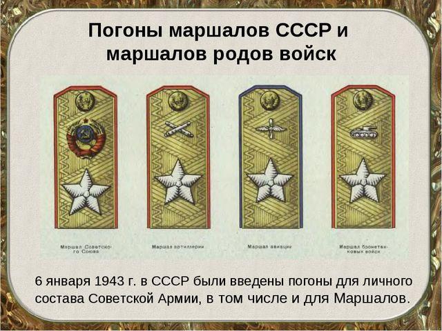 Погоны маршалов СССР и маршалов родов войск 6 января 1943 г. в СССР были введ...