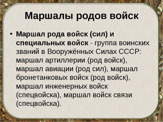 Маршалы родов войск Маршал рода войск (сил) и специальных войск- группа воин...