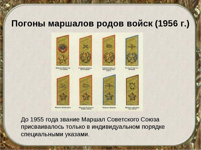 Погоны маршалов родов войск (1956 г.) До 1955 года звание Маршал Советского С...