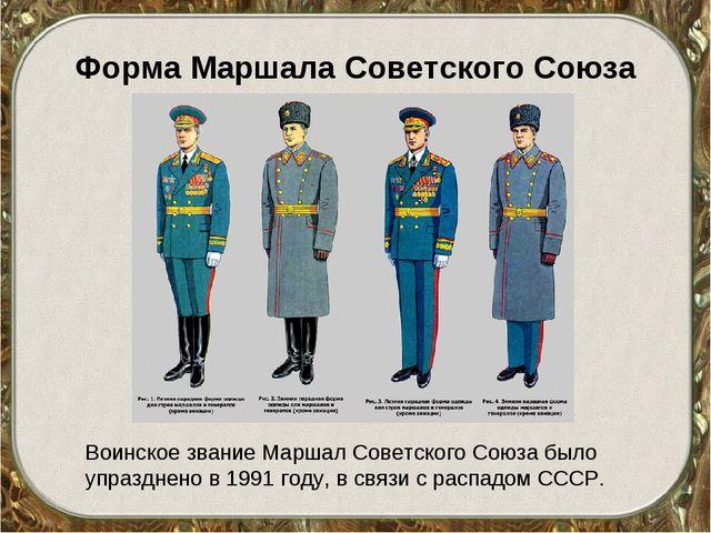 Форма Маршала Советского Союза Воинское звание Маршал Советского Союза было у...