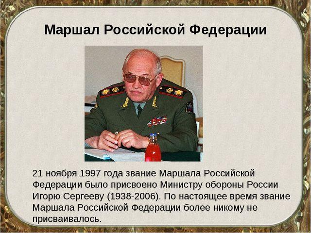Маршал Российской Федерации 21 ноября 1997 года звание Маршала Российской Фед...