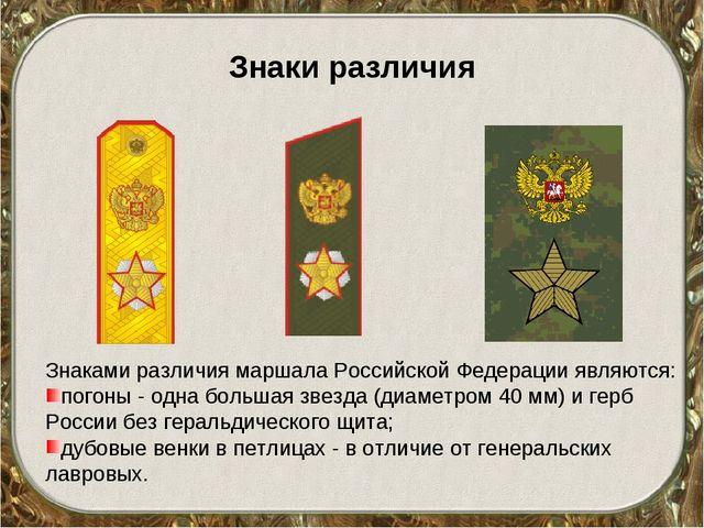 Знаки различия Знаками различия маршала Российской Федерации являются: погоны...