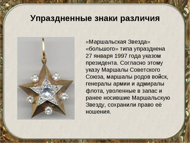 Упраздненные знаки различия «Маршальская Звезда» «большого» типа упразднена 2...