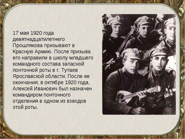 17 мая 1920 года девятнадцатилетнего Прошлякова призывают в Красную Армию. По...