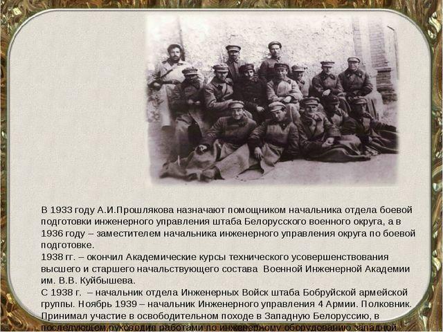 В 1933 году А.И.Прошлякова назначают помощником начальника отдела боевой подг...