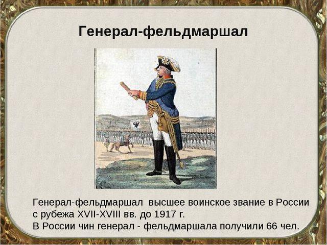 Генерал-фельдмаршал Генерал-фельдмаршал высшее воинское звание в России с ру...