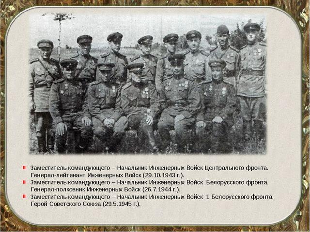Заместитель командующего – Начальник Инженерных Войск Центрального фронта. Г...