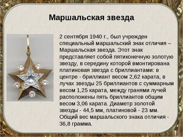 Маршальская звезда 2 сентября 1940 г., был учрежден специальный маршальский з...