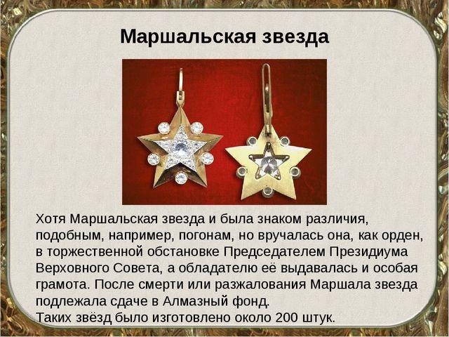 Маршальская звезда Хотя Маршальская звезда и была знаком различия, подобным,...