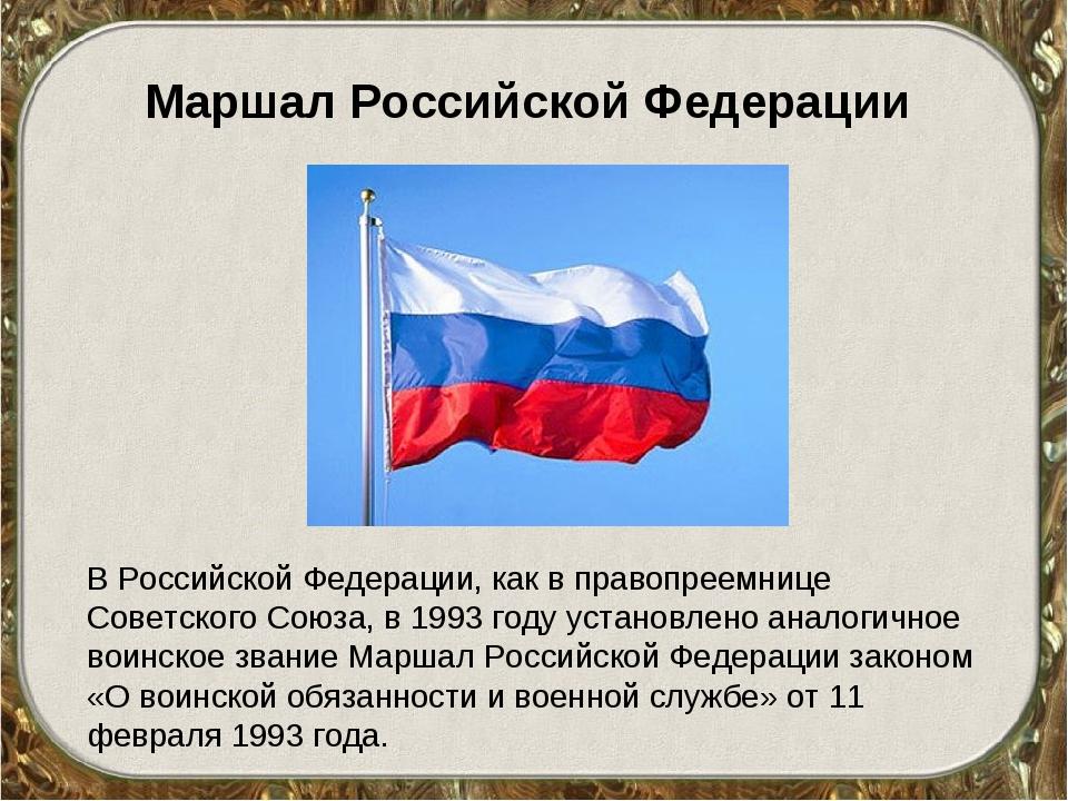 Маршал Российской Федерации В Российской Федерации, как в правопреемнице Сов...