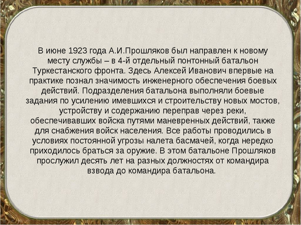 В июне 1923 года А.И.Прошляков был направлен к новому месту службы – в 4-й от...