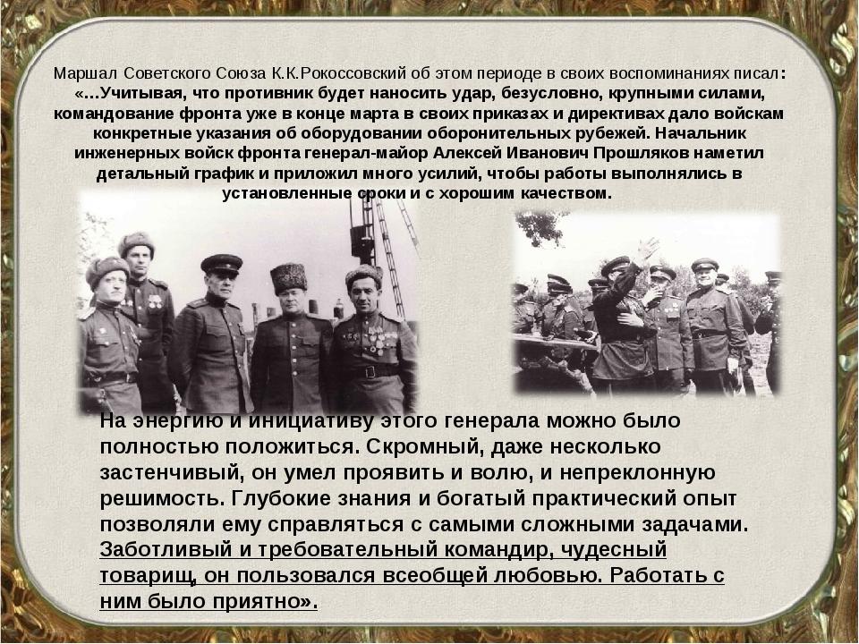 Маршал Советского Союза К.К.Рокоссовский об этом периоде в своих воспоминания...
