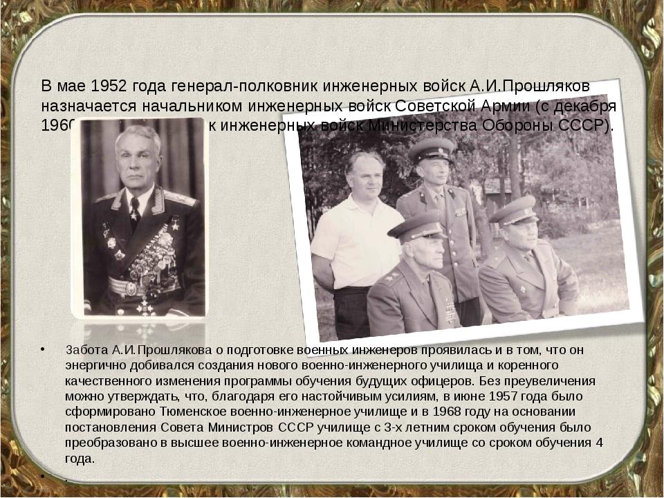 В мае 1952 года генерал-полковник инженерных войск А.И.Прошляков назначается...