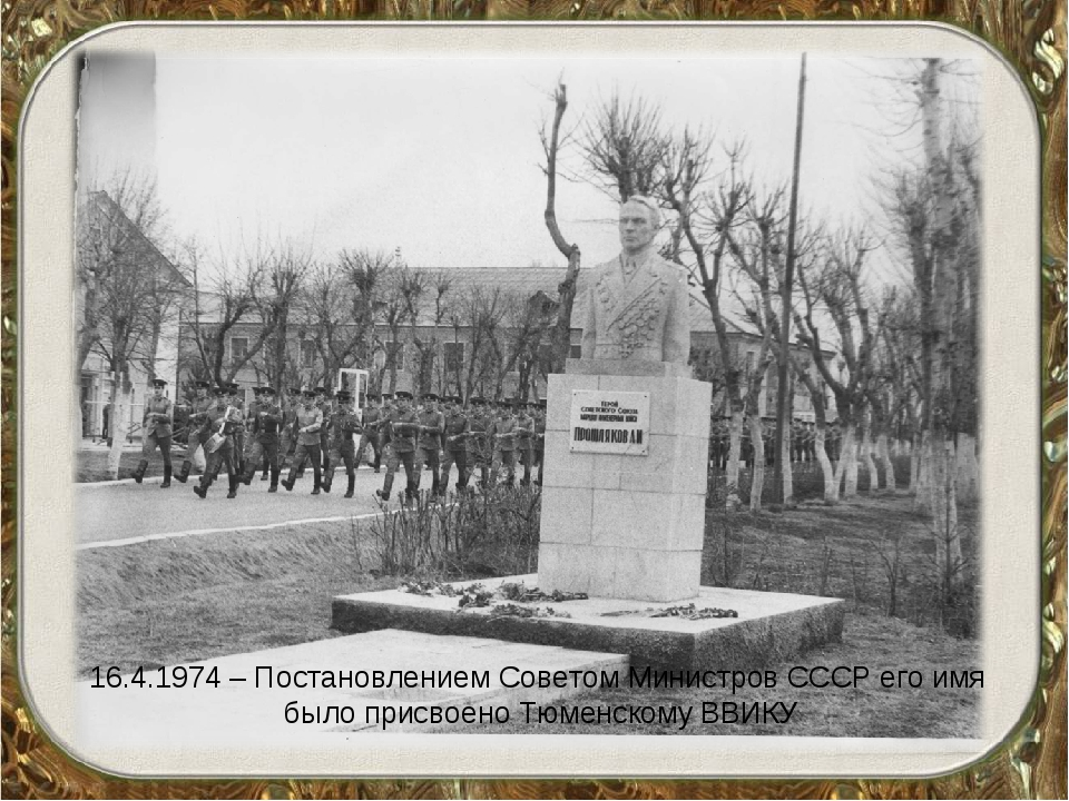 16.4.1974 – Постановлением Советом Министров СССР его имя было присвоено Тюме...