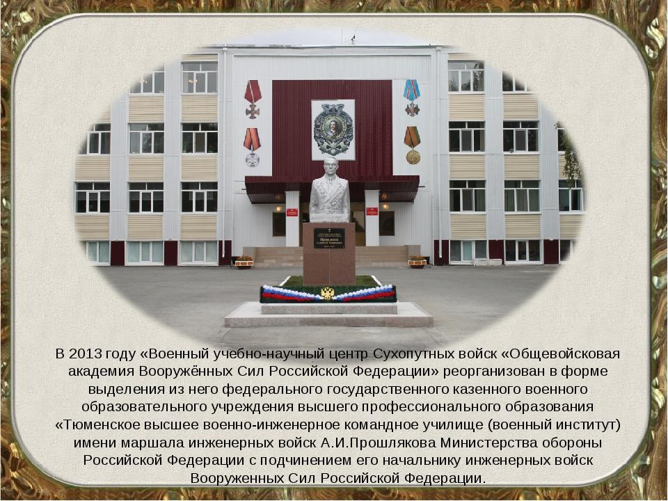 В 2013 году «Военный учебно-научный центр Сухопутных войск «Общевойсковая ака...