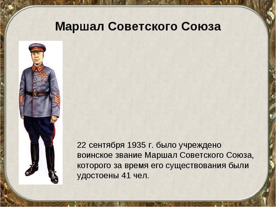 Маршал Советского Союза 22 сентября 1935 г. было учреждено воинское звание Ма...