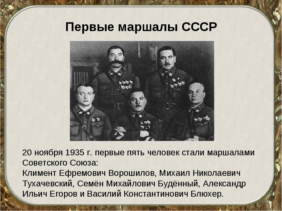 Первые маршалы СССР 20 ноября 1935 г. первые пять человек стали маршалами Сов...