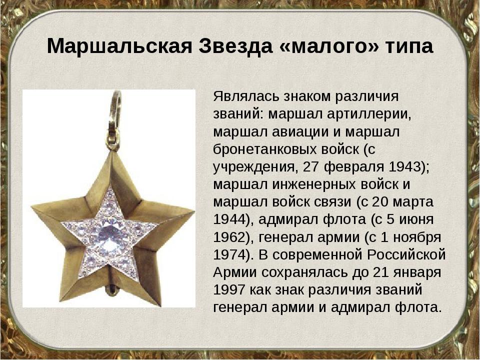 Маршальская Звезда «малого» типа Являлась знаком различия званий: маршал арти...