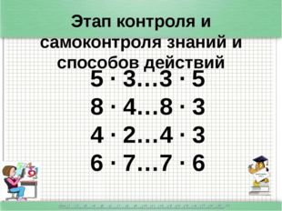 Этап контроля и самоконтроля знаний и способов действий 5 · 3…3 · 5 8 · 4…8 ·
