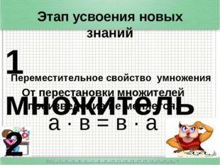 Этап усвоения новых знаний 1 множитель 2 множитель значение произведения 2 ·