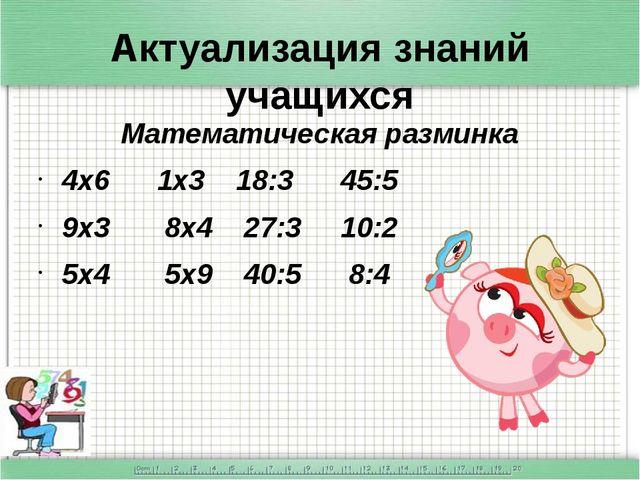 Актуализация знаний учащихся Математическая разминка 4x6 1x3 18:3 45:5 9x3 8x...