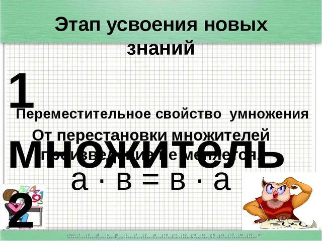 Этап усвоения новых знаний 1 множитель 2 множитель значение произведения 2 ·...