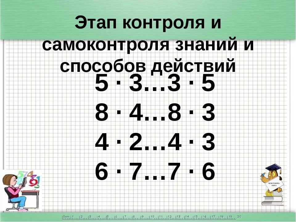 Этап контроля и самоконтроля знаний и способов действий 5 · 3…3 · 5 8 · 4…8 ·...