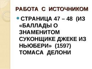 РАБОТА С ИСТОЧНИКОМ СТРАНИЦА 47 – 48 (ИЗ «БАЛЛАДЫ О ЗНАМЕНИТОМ СУКОНЩИКЕ ДЖЕК