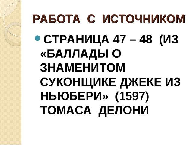 РАБОТА С ИСТОЧНИКОМ СТРАНИЦА 47 – 48 (ИЗ «БАЛЛАДЫ О ЗНАМЕНИТОМ СУКОНЩИКЕ ДЖЕК...