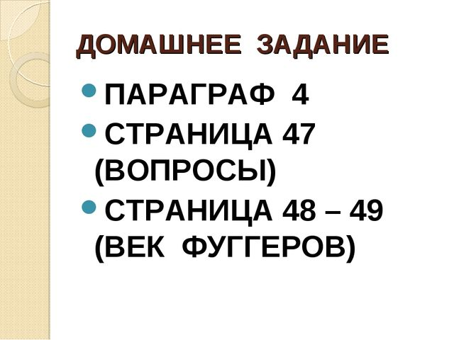 ДОМАШНЕЕ ЗАДАНИЕ ПАРАГРАФ 4 СТРАНИЦА 47 (ВОПРОСЫ) СТРАНИЦА 48 – 49 (ВЕК ФУГГЕ...