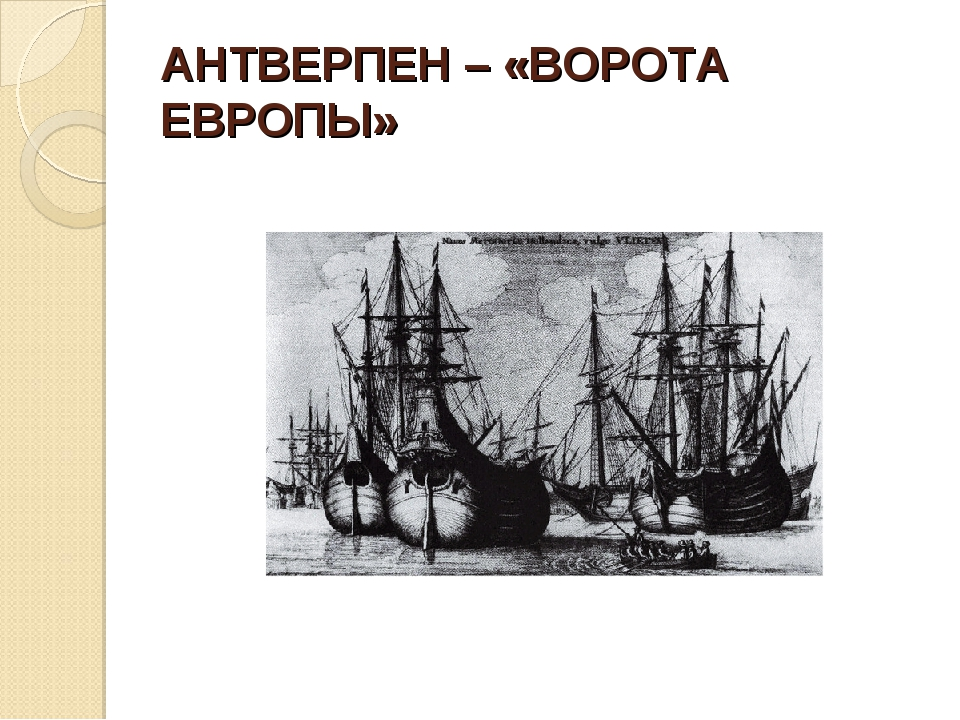 АНТВЕРПЕН – «ВОРОТА ЕВРОПЫ»