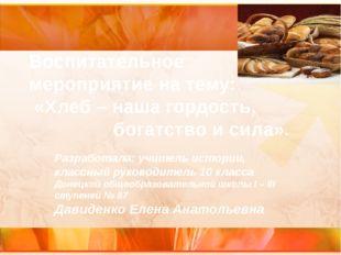 Воспитательное мероприятие на тему: «Хлеб – наша гордость, богатство и сила».