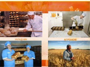 ФОРМОВЩИК ПЕКАРЯ УКЛАДЧИК АГРОНОМ Следует помнить о том, что хлеб на нашем ст