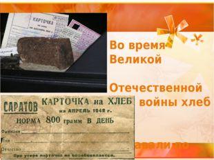 Во время Великой Отечественной войны хлеб выдавали по карточкам