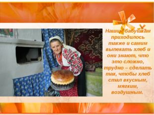 Нашим бабушкам приходилось также и самим выпекать хлеб и они знают, что это с