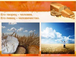 Хлеб не только насыщение. Хлеб – обновление и радость, Первооснова всего прек