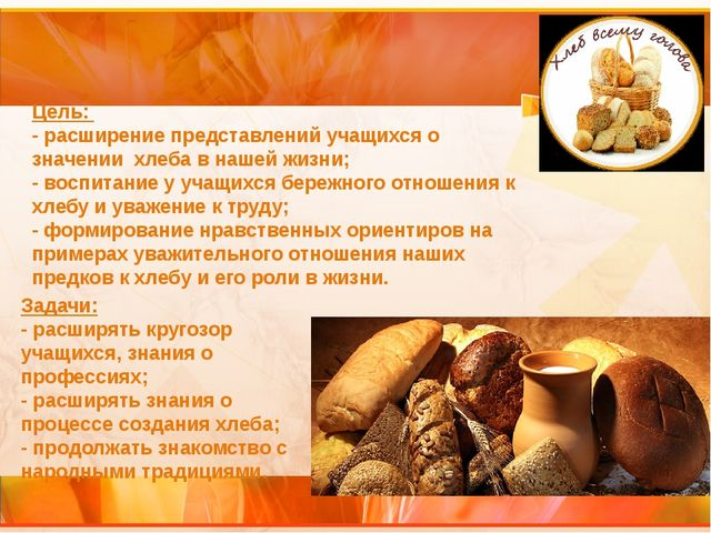 Цель: - расширение представлений учащихся о значении хлеба в нашей жизни; - в...
