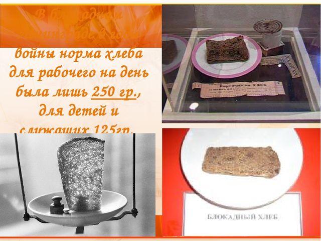 В блокадном Ленинграде в годы войны норма хлеба для рабочего на день была лиш...
