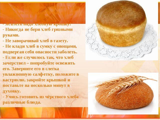 - Бери хлеба столько, сколько съешь. - Не оставляй недоеденных кусков хлеба н...