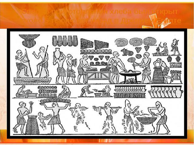 Способ приготовления хлеба был открыт около 5 тысяч лет назад в Древнем Египте