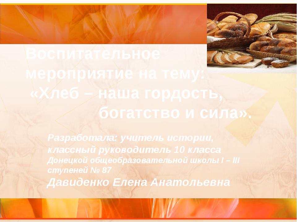 Воспитательное мероприятие на тему: «Хлеб – наша гордость, богатство и сила»....