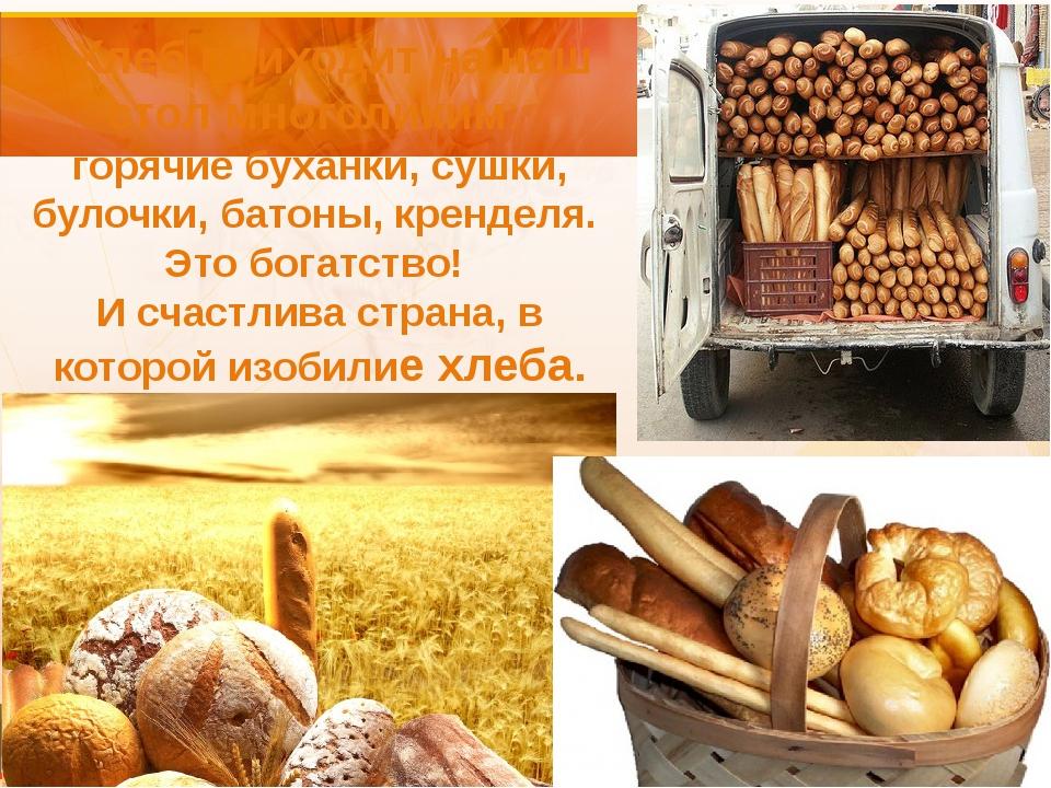 Хлеб приходит на наш стол многоликим: горячие буханки, сушки, булочки, батон...