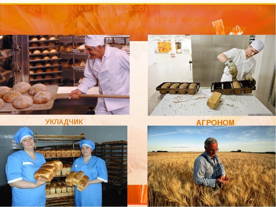 ФОРМОВЩИК ПЕКАРЯ УКЛАДЧИК АГРОНОМ Следует помнить о том, что хлеб на нашем ст...